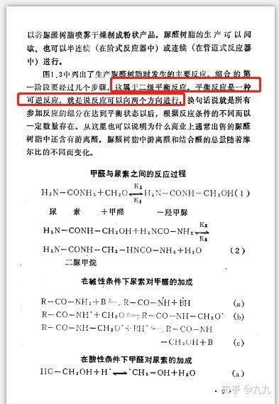 为什么说甲醛的释放周期为3-15年?(图2)