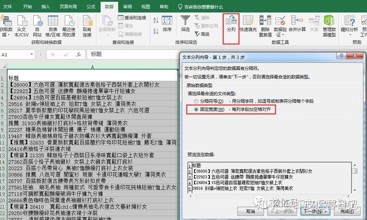 shopee数据分析系列(三):店铺数据分析