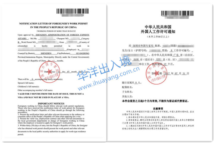 4 steps to nail your work visa in shenzhen 1 you keep the same position your degree must be notarized and translated into chinese you also need to provide a non criminal record certificate altavistaventures Choice Image