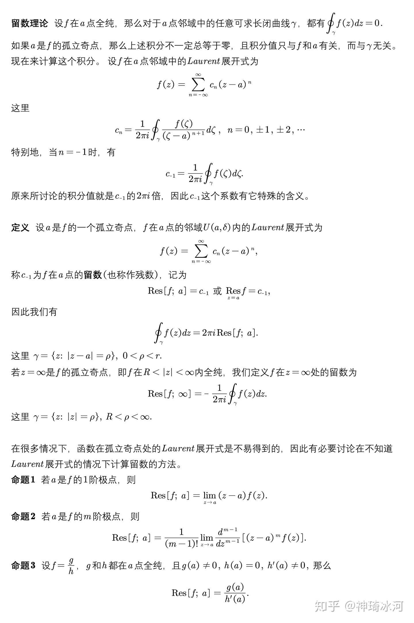公式 微分 積分