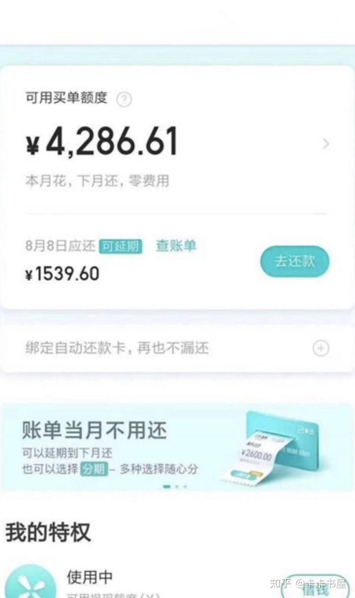 """2019年30万「网捷贷」再次被热炒,美团版""""花呗""""一起刷屏"""