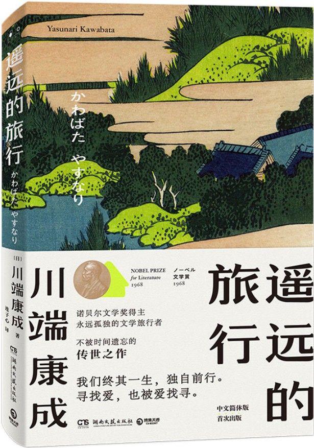 《遥远的旅行》川端康成【文字版_PDF电子书_下载】