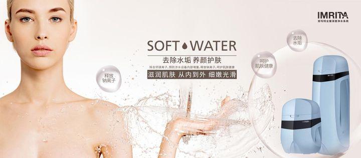 爱玛特智能软水机S4