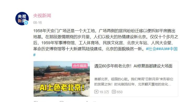 修复老北京影像?三分钟上手AI视频修复