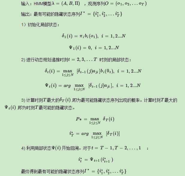 隐马尔可夫模型HMM插图95