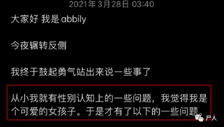 中国变性第一人?进女厕、来姨妈,网红Abbily假变性事件后9