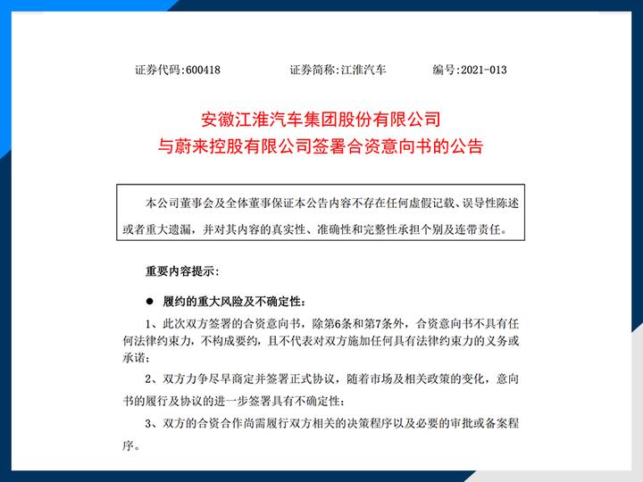 """江淮汽车与蔚来成立合资公司 定名""""江来""""公司"""