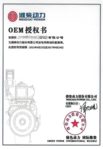 潍柴发动机厂家OEM授权证书-潍柴动力授权资质证明-山东潍柴发电机组授权资质证书样板图