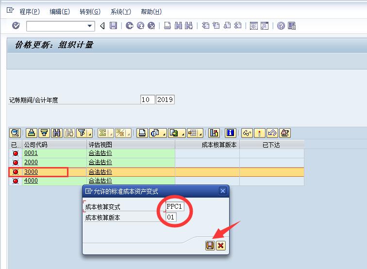 SAP标准成本发布 CK24