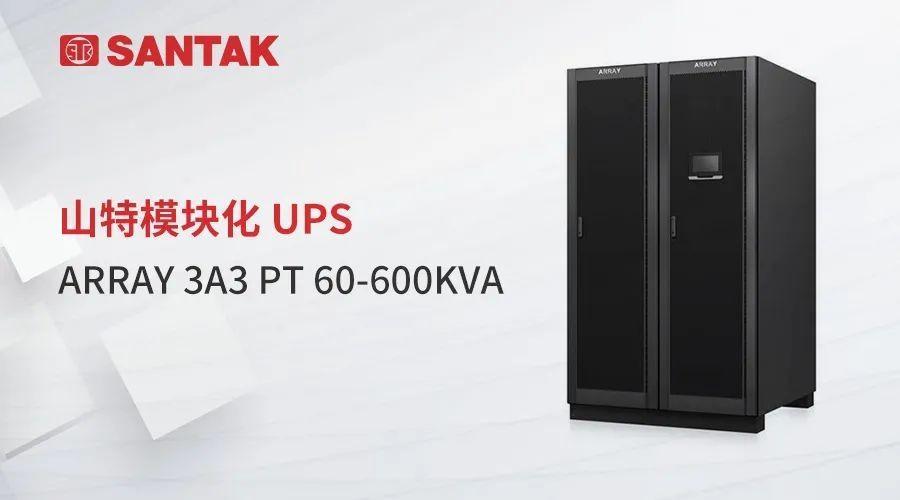 释放强信号!山特高密度模块化 ARRAY 3A3PT UPS 重磅发布