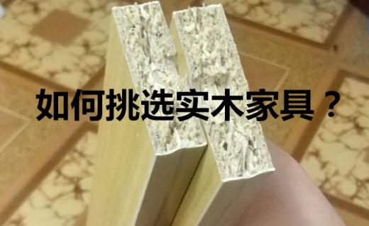 如何選對實木家具?實木家具含有甲醛嗎?