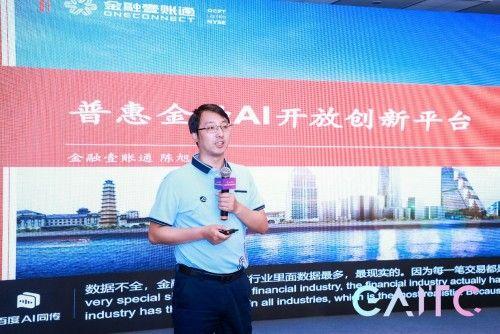 金融壹账通加马平台核心技术亮相2021全球人工智能技术大会