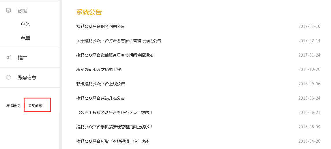 搜狐号,搜狐号自媒体,融媒宝