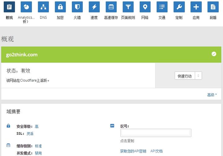 国外免费CDN 手把手教你如何配置免费的CDN加速(Cloudflare)