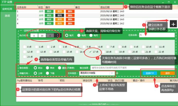 ftp定时任务上传文件,3步完成ftp定时任务上传文件的设置和使用