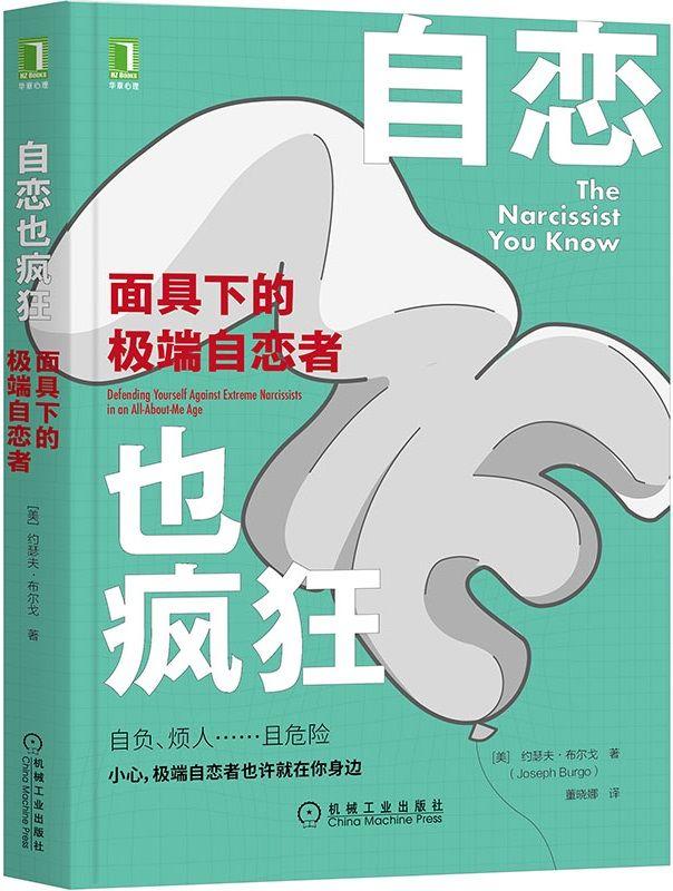 《自恋也疯狂:面具下的极端自恋者》(小心,面具下的极端自恋者,也许就在你身边。)约瑟夫·布尔戈(Joseph Burgo)【文字版_PDF电子书_下载】