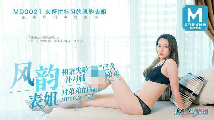 台湾麻豆传媒映画车牌号合集73部(花絮+番外)42
