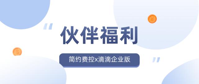 福利   简约费控x滴滴企业版,十一出行大礼包!