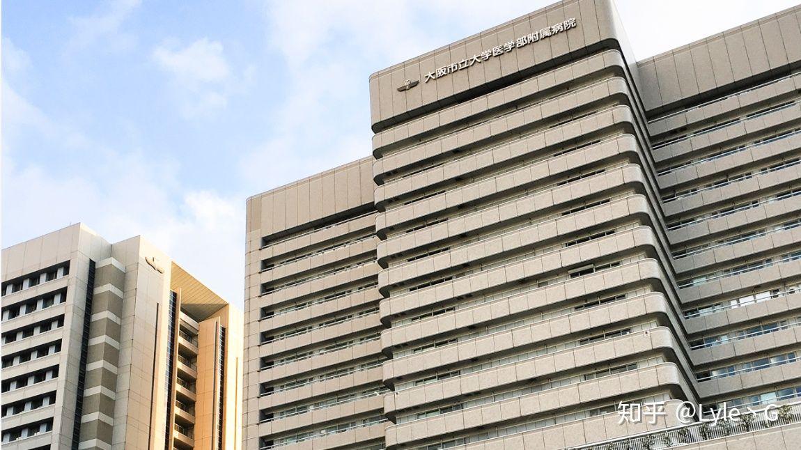 市立 病院 大阪 大学
