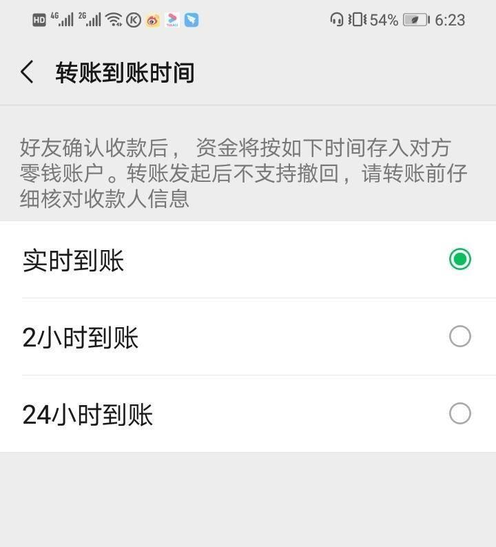 微信一天转账限额多少(微信怎么进行收款呢)
