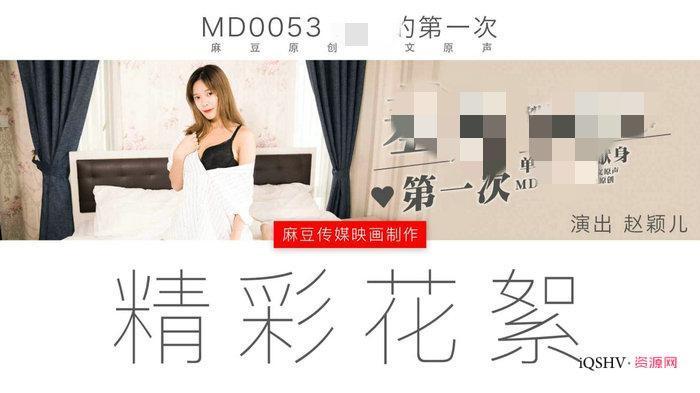 台湾麻豆传媒映画车牌号合集73部(花絮+番外)24