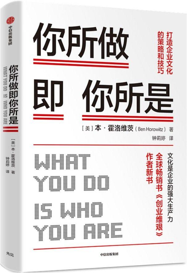 《你所做即你所是:打造企业文化的策略和技巧》[美]本·霍洛维茨【文字版_PDF电子书_下载】
