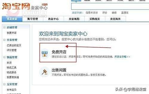 怎么申请淘宝账号(淘宝注册网店的详细流程介绍)