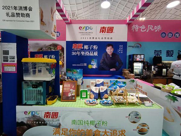 自貿港伴手禮南國食品助力首屆「中國國際消費品博覽會」成功舉辦