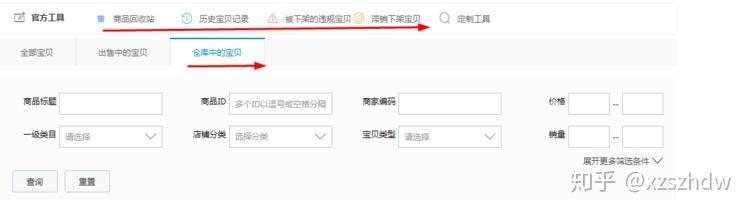 青县淘宝运营培训:淘宝店铺发布商品要注意什么?