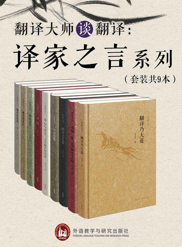 《翻译大师谈翻译:译家之言套装(套装共9册)》封面图片
