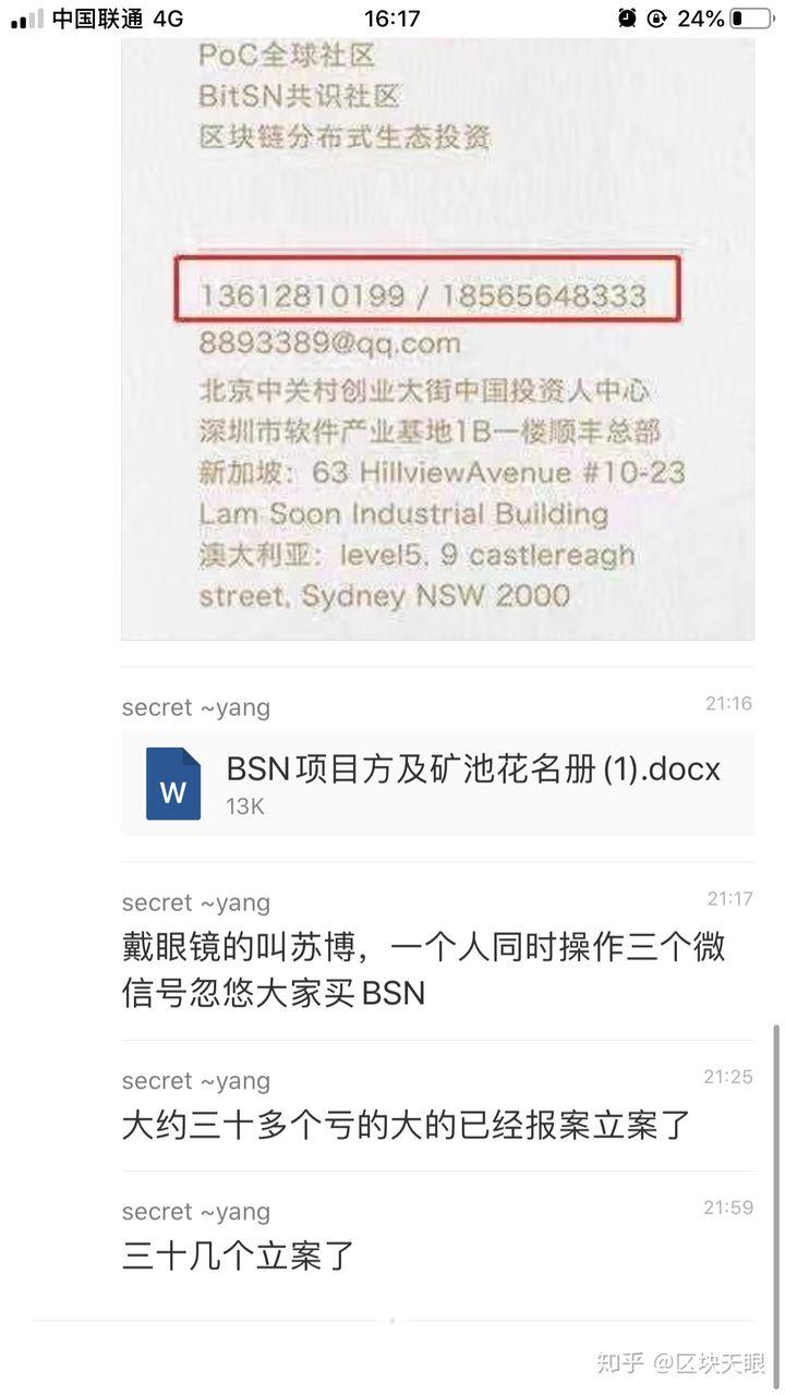 网传BSN项目方,POCEX交易所幕后操盘手之一邱文城被抓,下一个或是乔帮主