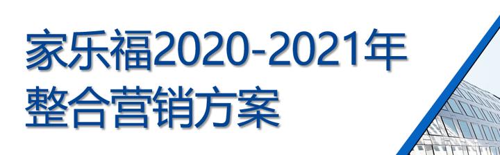 2020年最新整理品牌线上刷屏方案合集PPT 180+份