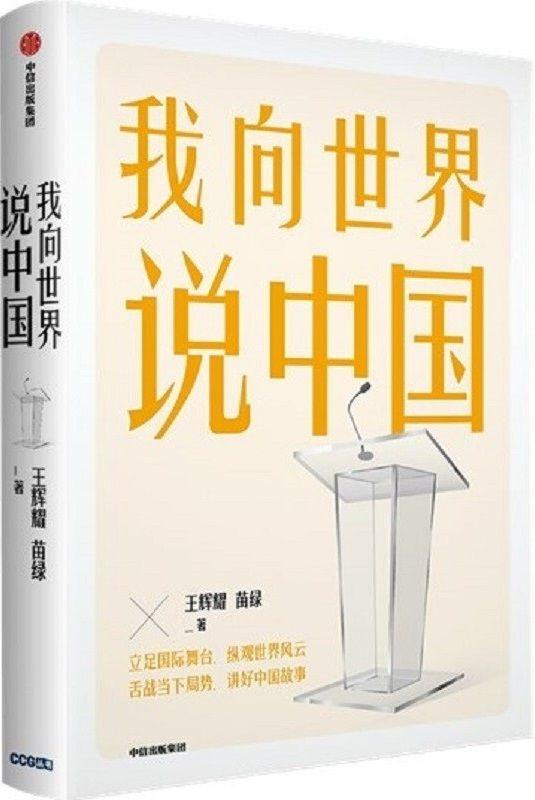 《我向世界说中国》封面图片