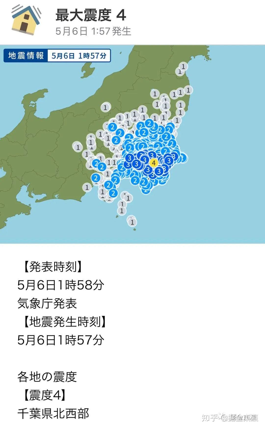 情報 地震