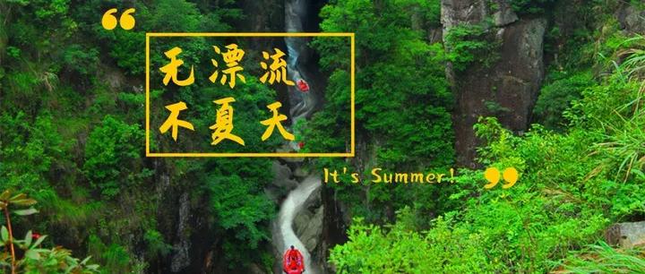 台州附近哪有漂流景区(原来台州有这么多漂流)