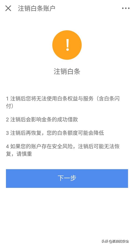 京東白條如何微信還款(京東白條鎖定能恢復嗎)插圖(7)