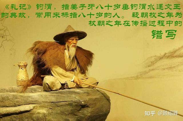 国学知识:古人对1岁到140岁的称呼是怎样的?增详版_图1-22