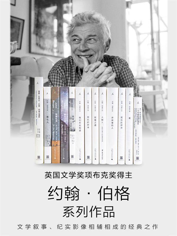《约翰·伯格作品13册套装》封面图片