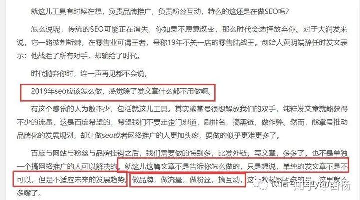 白杨SEO:2019年第一篇,做好SEO,先从如何写好一篇原创开始!-中国SEO联盟