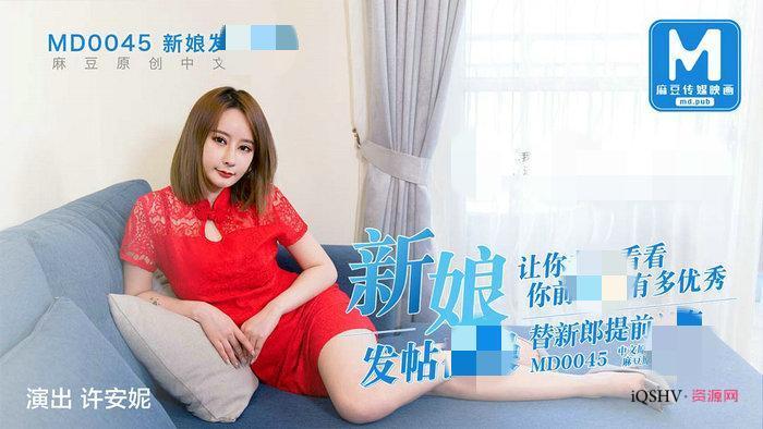 台湾麻豆传媒映画车牌号合集73部(花絮+番外)33