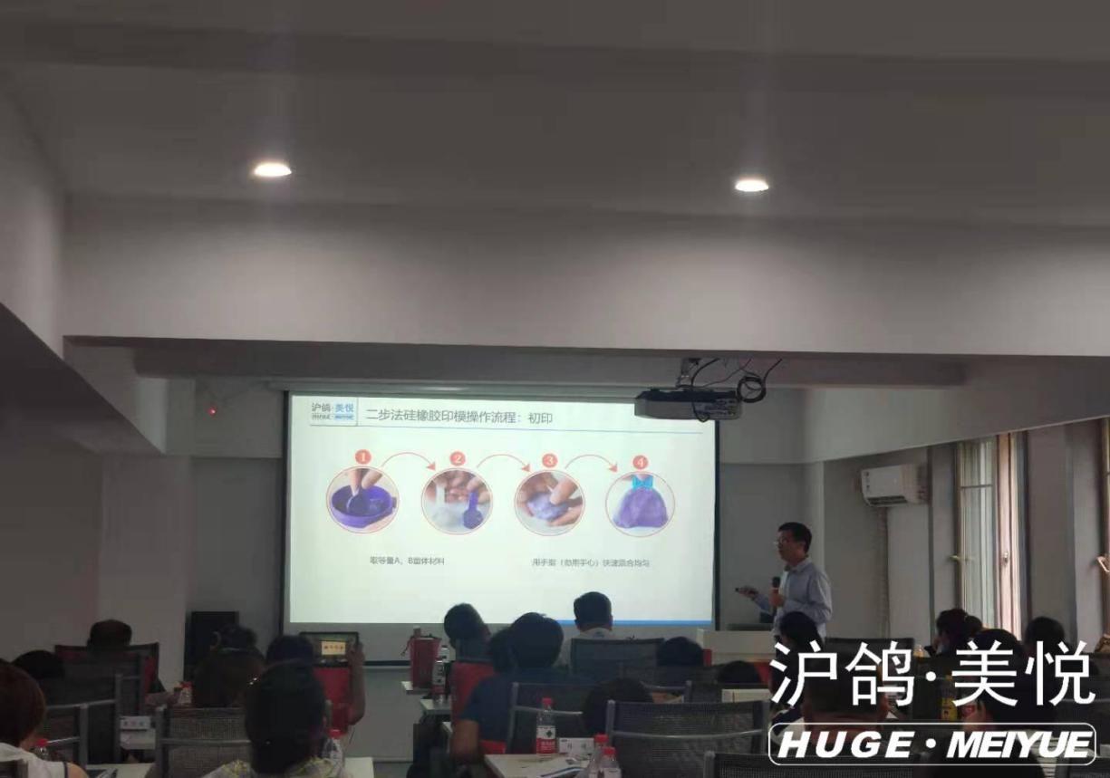 沪鸽美悦隐形矫治技术交流会(沈阳站)精彩回顾!