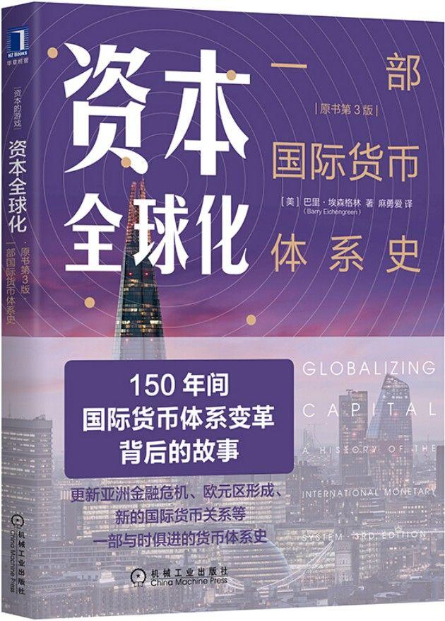 《资本全球化:一部国际货币体系史(原书第3版)》封面图片