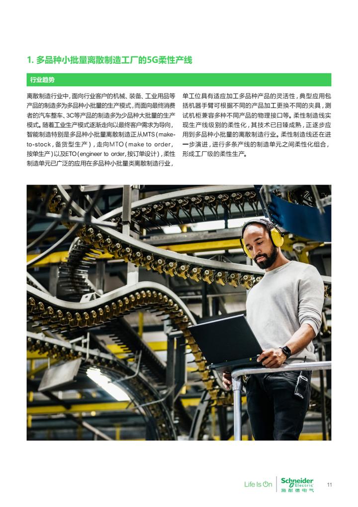 【免费下载】施耐德电气华为5G和5G演进-工业控制应用场景白皮书-20210904