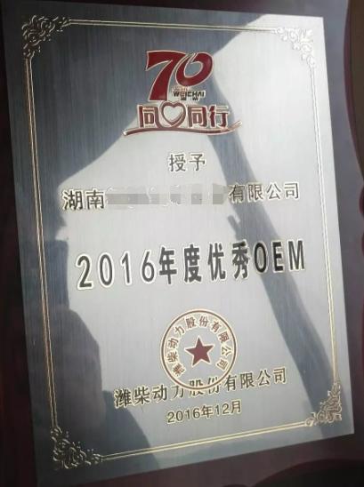 潍柴发电机组厂家授予湖南发电机公司获得2026年度优秀OEM厂家资质证书