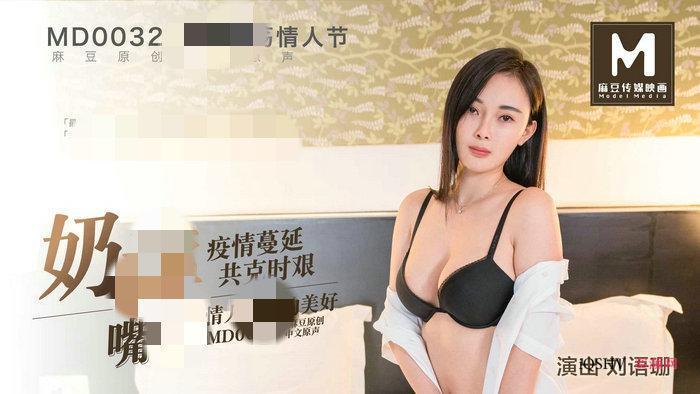 台湾麻豆传媒映画车牌号合集73部(花絮+番外)50