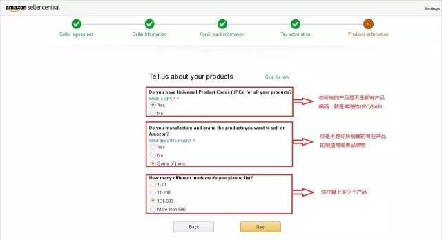 亚马逊跨境电商开店教程详解