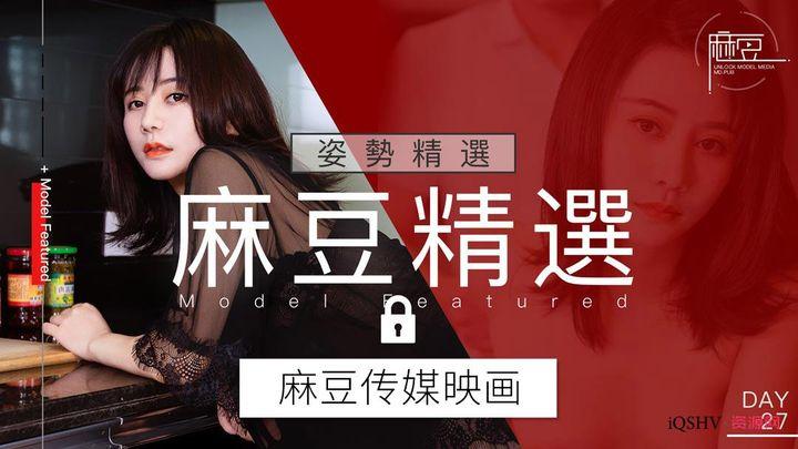 台湾麻豆传媒映画车牌号合集73部(花絮+番外)