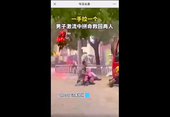 暴雨中连救5人的华帝员工曹二帅,视频火了才知晓