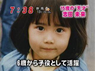 子供 志田 未来 志田未来が結婚した旦那は? 妊娠や子供について調べてみると…