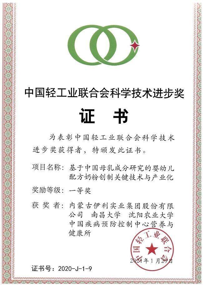 """中国轻工联最高级别 """"荣誉勋章""""揭晓!伊利金领冠聚焦科技前沿获权威认可"""